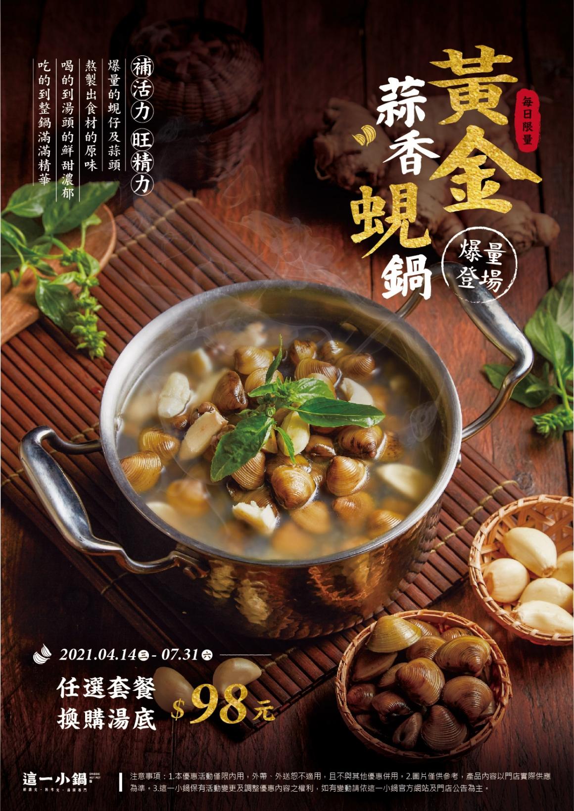 210401-這一小鍋-黃金蒜香蜆鍋-A4-02