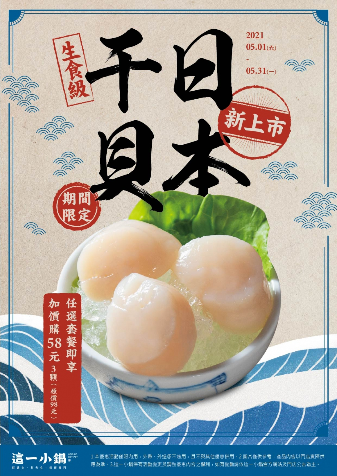 210419-這一小鍋-日本生食干貝-A4-2_工作區域 1 複本