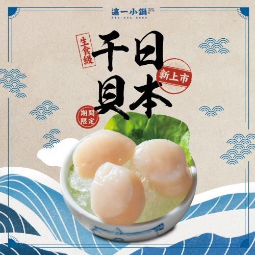 新上市 日本生食級干貝
