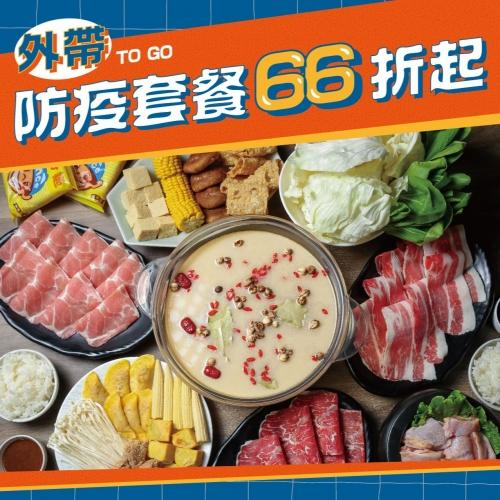 外帶 TO GO 防疫套餐66折起 (暫停內用 僅供外帶)