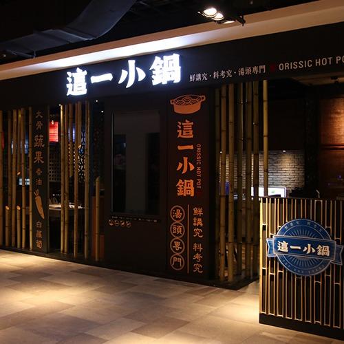 台中麗寶店 (麗寶OUTLET MALL)