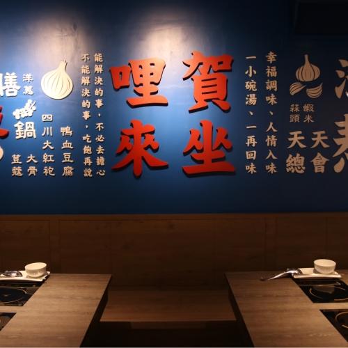 台北延吉店